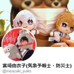 宮崎由衣子(気象予報士・防災士)(@miyazaki_yuiko)
