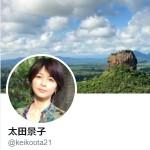 太田景子(@keikoota21)