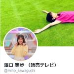 澤口 実歩 (読売テレビ)(@miho_sawaguchi)