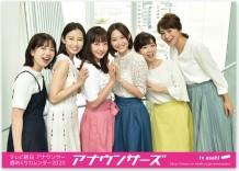 テレビ朝日アナウンサー 週めくりカレンダー2020(卓上)