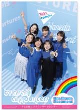 テレビ朝日アナウンサー 2020年カレンダー(壁掛け)