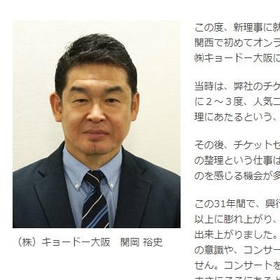 関岡裕史さん