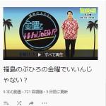 福島のぶひろの金曜でいいんじゃない? - YouTube