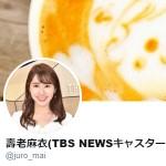 壽老麻衣(TBS NEWSキャスター)(@juro_mai)