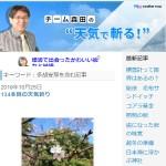 """チーム森田の""""天気で斬る!"""""""