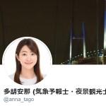 多胡安那 (気象予報士・夜景観光士)🌦💫(@anna_tago)