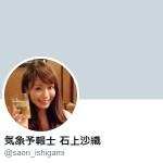 気象予報士 石上沙織(@saori_ishigami)
