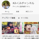 #みくみチャンネル - YouTube