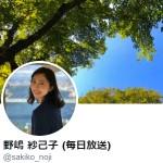 野嶋 紗己子 (毎日放送)(@sakiko_noji)