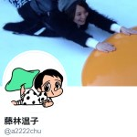 藤林温子(@a2222chu)