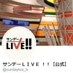 サンデーLIVE !!【公式】(@sundaylive_tv)