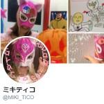 ミキティコ(@MIKI_TICO)