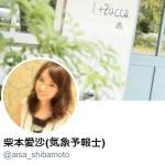 柴本愛沙(気象予報士)(@aisa_shibamoto)