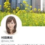 村田美紀(@mura_miki)