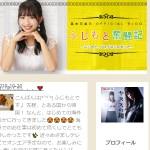 ふじもと奮闘記-ふじもと、ブログはじめました-