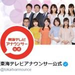 東海テレビアナウンサー公式(@tokaitvannounce)