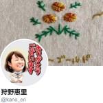 狩野恵里(@kano_eri)