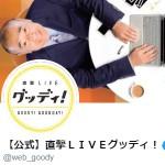 【公式】直撃LIVEグッディ!(@web_goody)