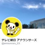 テレビ朝日 アナウンサーズ(@announcers_EX)