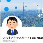 いらすとキャスター TBS NEWS【公式】(@TBSNEWS4)