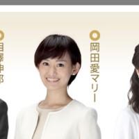 岡田愛マリーアナ