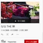 なな THE 禅 - YouTube