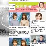 宮司愛海 Manami Memo|集英社のスポーツ総合雑誌 スポルティーバ 公式サイト