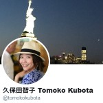 久保田智子 Tomoko Kubota(@tomokokubota)