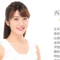 西村香也子さん