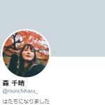 森 千晴(@morichiharu_)