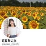 實石あづささん (@azusa_jitsuishi)