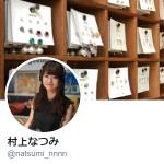 村上なつみさん (@natsumi_nnnn)