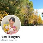 佐藤 佳奈(ytv)さん (@kana_sato_ytv)