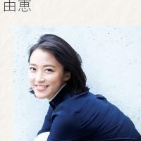 竹内由恵さん