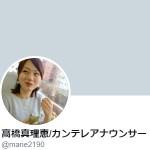高橋真理恵 カンテレアナウンサーさん (@marie2190)
