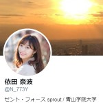 依田 奈波さん (@N_773Y)