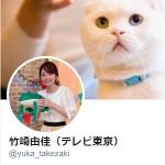 竹崎由佳(テレビ東京)さん (@yuka_takezaki)
