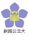 1201001KushiroKoritsu.png