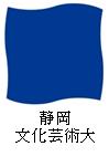 1222002ShizuokaBunkaGeijutsu.png