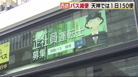 200226_nishitetsu_04.jpg