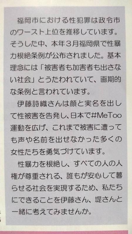 20191027_Ito-Shiori-03.jpg