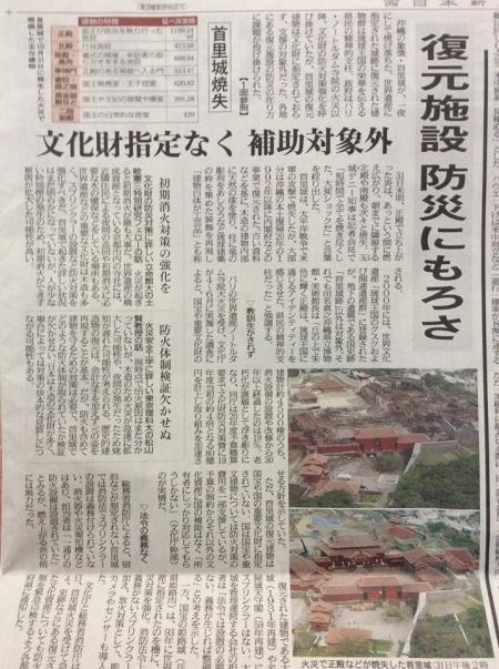 20191101_Syuri-Castle_Nishinippon-15.jpg