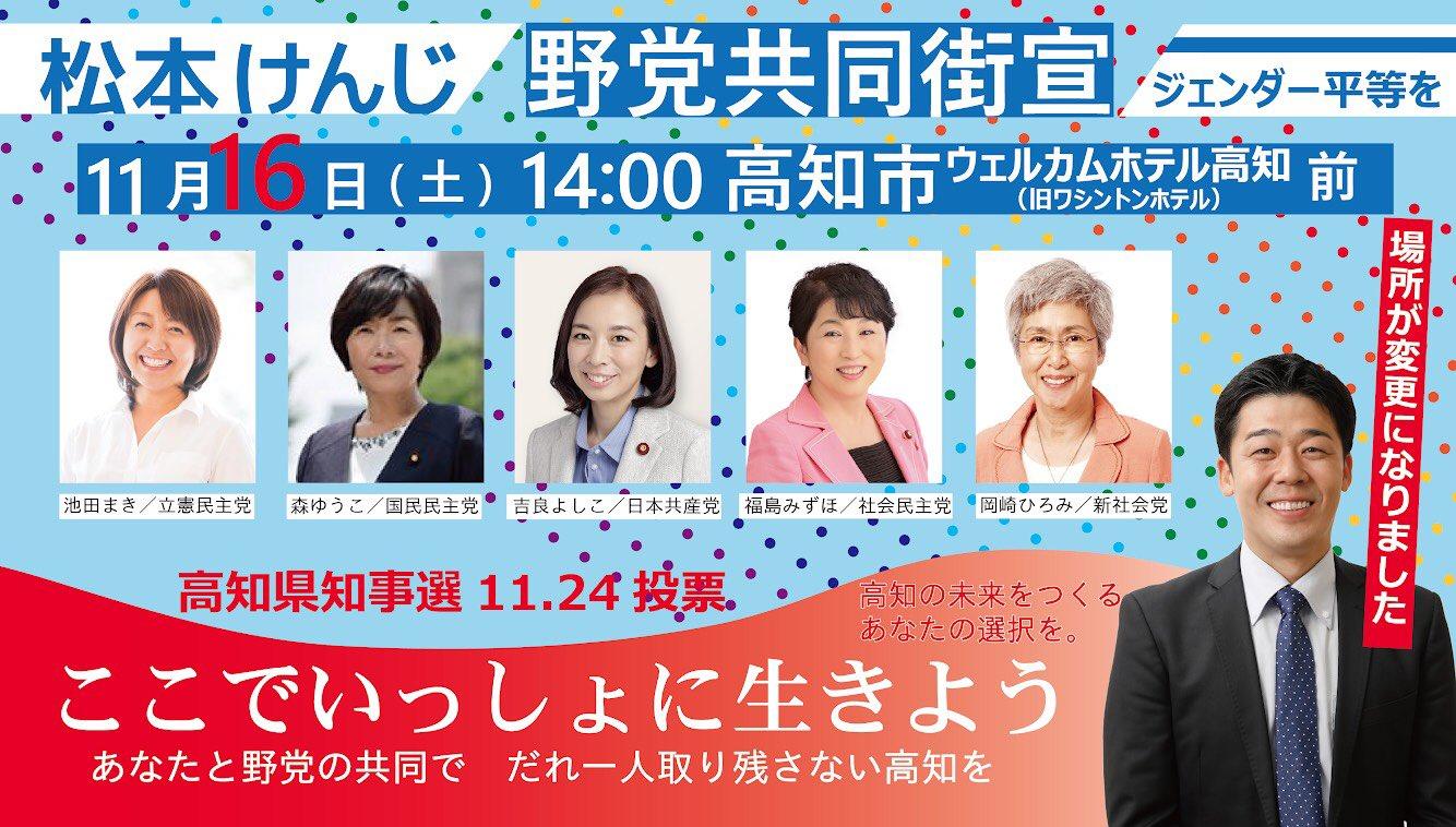 JUNSKY blog 高知県知事選挙【野党リレー街頭宣伝日程】これは凄い!