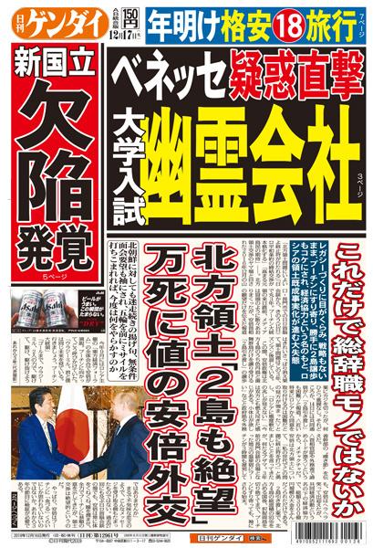 20191217_NikkanGendai_Benesse-issue-01.jpg
