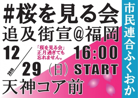 20191229-C-rengo-F-SakuraPoster01.jpg