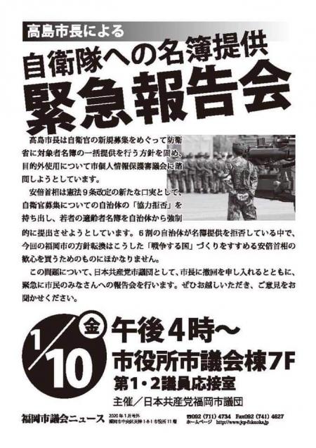20200110_JCP-Houkokukai-Top.jpg