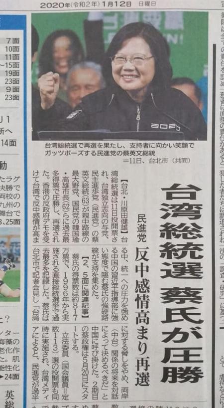 20200112_Nishinippon_Taiwan-01.jpg