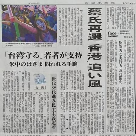 20200112_Nishinippon_Taiwan-02.jpg