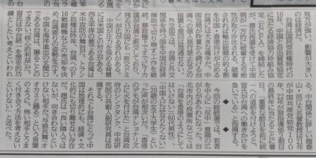 20200112_Nishinippon_Taiwan-03.jpg