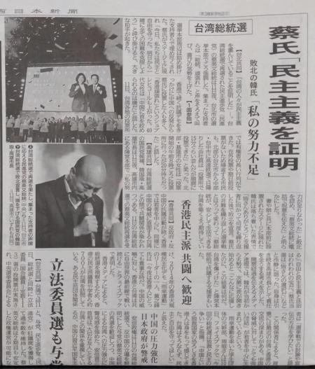 20200112_Nishinippon_Taiwan-04.jpg